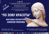 "Выставка скульптуры Алексея Леонова ""По зову красоты"""