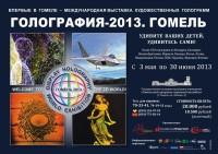 """Международная выставка художественных голограмм  """"Голография-2013. Гомель"""""""