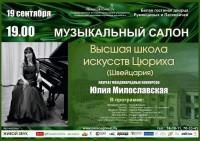 Мастера Высшей школы искусств Цюриха (Швейцария): лауреат международных конкурсов Юлия Милославская (фортепиано)