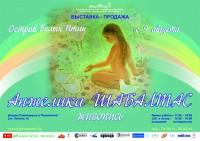 Выставка-продажа живописных работ А. Шабалтас «Остров белых птиц»