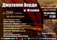 Концертная программа «Джузеппе Верди и Италия». К 200-летию композитора.