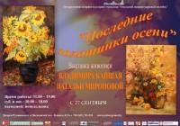 Выставка «Последние золотинки осени» живописи В.М. Капшая и Н.В. Капшай-Мироновой