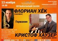 Концерт Флориана Хёка (саксофон) и Кристофа Хаузера (фортепиано, орган) в Музыкальном салоне музея.
