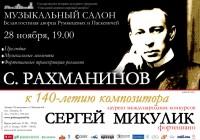Концерт фортепианной музыки, посвященный 140-летию со дня рождения Сергея Рахманинова