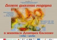 Выставка «Легкое дыхание модерна в живописи Дмитрия Евсеенко»