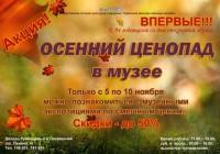 Осенний ценопад в музее!!!