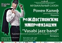 Концерт джазового певца из Израиля Ронена Калифа в сопровождении «Vasabi jazz band»!