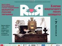 Выставка «R+Я»