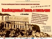"""Выставка """"Освобожденный Гомель и гомельчане"""""""