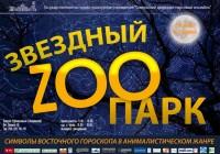 Выставка «Звездный ZOOпарк» представит символы восточного календаря в анималистическом жанре