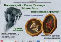 Выставка работ Елены Тихончук «Можно быть причастной к красоте»