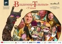 Выставка известного дизайнера, художника, декоратора Владимира Тельных (г. Курск, Россия)