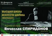 Концерт представителя Высшей школы искусств Цюриха, лауреата международных конкурсов Вячеслава Спиридонова (фортепиано)
