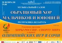 Концерт участника проекта «Хоры  России – спорту мира», проводимого в рамках Олимпийских игр в Сочи!