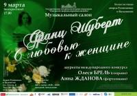 Концертная программа «Франц Шуберт. С любовью к женщине» в Музыкальном салоне музея…
