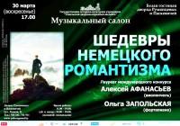 Концертная программа «Шедевры немецкого романтизма» в Музыкальном салоне музея