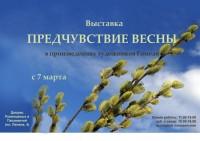 """Выставка """"Предчувствие весны"""""""