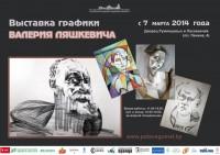 """Выставка """"Графика Валерия Ляшкевича"""""""