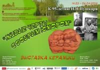 Выставка керамики «Живые черты с добрым юмором. К 95-летию Николая Пушкаря»
