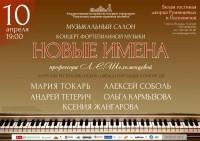 Концерт «Новые имена профессора Л.С. Шеломенцевой» в Музыкальном салоне музея