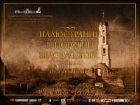 Выставка фотографа Виталия Раковича «Иллюстрации к истории белорусской...»