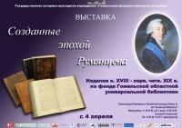 Выставка «Созданные эпохой Румянцева»
