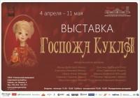 Выставка авторской куклы «Госпожа Кукла»