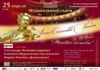 Концертная программа «Венские мотивы» в исполнении Aeras Ensemble Vienna в Музыкальном салоне музея