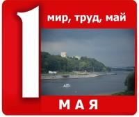 АКЦИЯ «На набережную мы придем и уборку проведем»!