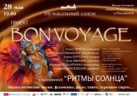 Музыкальный салон музея приглашает на концерт «Ритмы солнца»