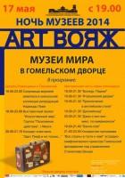 НОЧЬ МУЗЕЕВ:АRТ ВОЯЖ «Музеи мира в Гомельском дворце»!