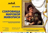 Леонардо, Рафаэль, Рембрандт, Ван Гог, Пикассо и другие на выставке сокровищ мировой живописи