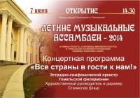 Гомельский дворцово-парковый ансамбль открывает сезон «Летних музыкальных ассамблей»!