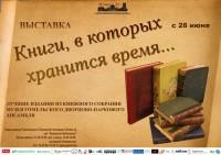 Выставка «Книги, в которых хранится время...»