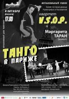 """Музыкальный салон представит концертную программу """"Танго в Париже"""""""