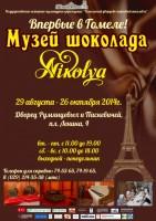 Выставка «Музей шоколада Nicolya»