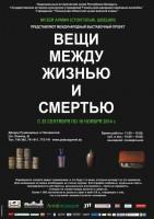 Выставка «Вещи между жизнью и смертью» и спецпредложение по выставке