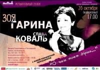 Концерт Зои Гариной и Вячеслава Коваля в Музыкальном салоне музея