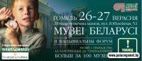 2-й Национальный форум «Музеи Беларуси»  «Музей  и общество: от коммуникации к взаимодействию»  26 – 27 сентября 2014