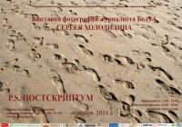 Юбилейная выставка фотокорреспондента С.Ф.Холодилина «P.S.Постскриптум»