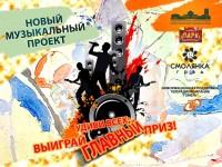 """11 октября состоялся второй концерт нового проекта """"ART-Моладзь"""""""