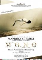 Выставка фотографий Мартина Странки «MONO»