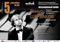 Концерт лауреата международных конкурсов Тимура Щербакова (фортепиано) в Музыкальном салоне музея