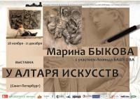 Выставка Марины Быковой «У алтаря искусств»