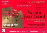 Музыкальный салон приглашает на «Рождественские импровизации» с «Vasabi jazz band»!