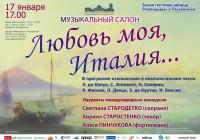 Концерт итальянской и неаполитанской песни в Музыкальном салоне музея