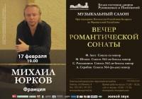 Музыкальный салон музея приглашает на «Вечер романтической сонаты» с участием Михаила Юркова (Франция)