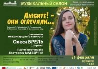 Вечер русского романса в Музыкальном салоне музея