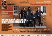 Московский ансамбль современной музыки с программой «Шедевры русской камерной музыки XX века»