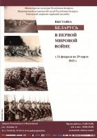 Выставка «Беларусь в Первой мировой войне»